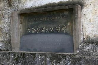 摩崖碑刻——《六合坚固大宅颂碑》